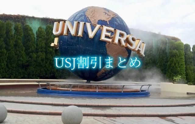 USJの外見