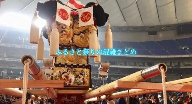 【ふるさと祭り東京ドーム混雑状況2019】平日と土日!割引&開催期間まとめ