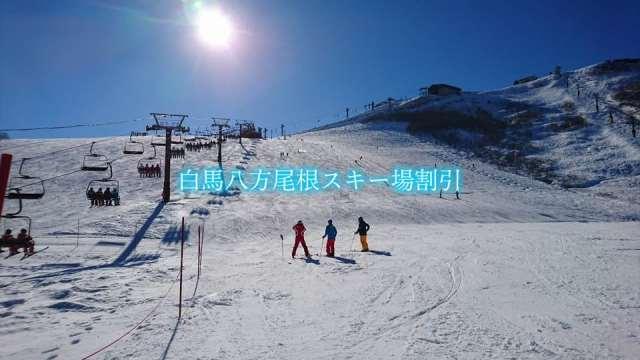 【白馬八方尾根スキー場リフト券割引2020】最安値520円引き!12格安入手法