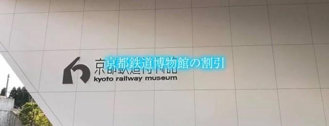 京都鉄道博物館 割引