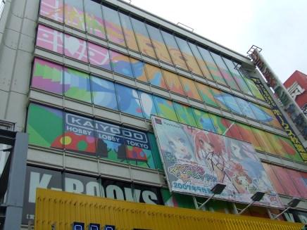 Akihabara - 2007