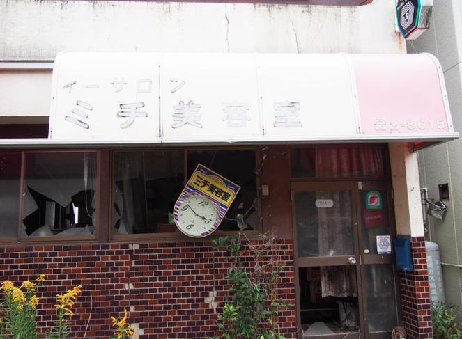 Ville de Tomioka, à quelques km de la centrale nucléaire.