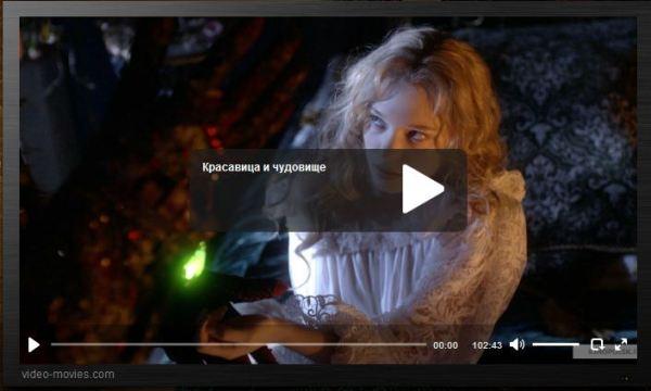 Новинки кино 2014 смотреть онлайн красавица и чудовище ...