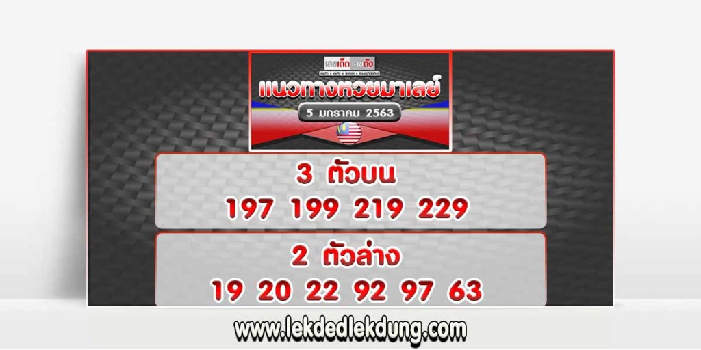 Malay lottery numbers today 5.2.63
