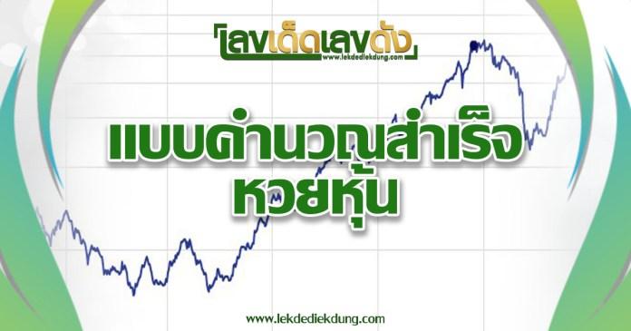 Successful lottery formula, stock lottery