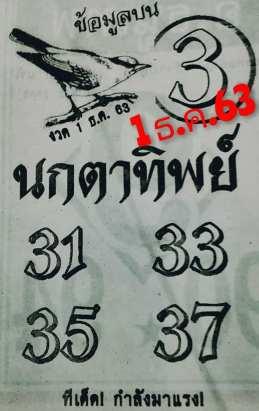นกตาทิพย์ หวยซอง 1/12/63