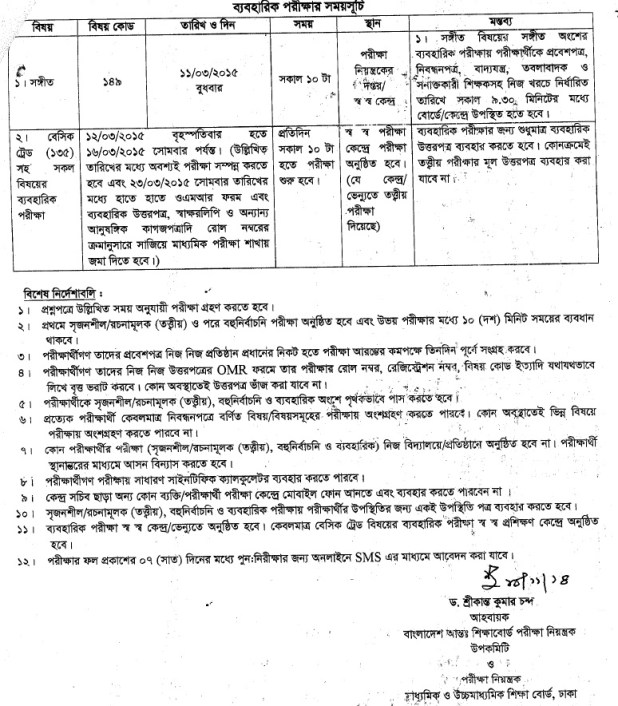 SSC Routine 2015 page 2