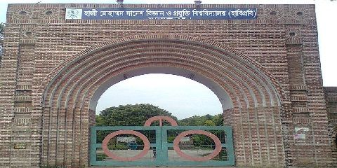 HAJEE MOHAMMAD DANESH SCIENCE & TECHNOLOGY UNIVERSITY