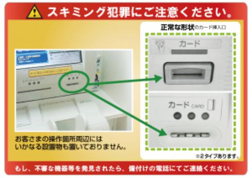 JR東日本スキミング対策