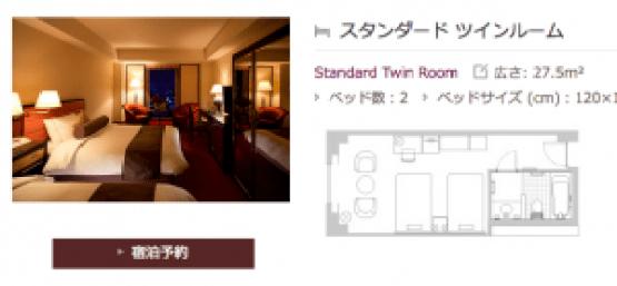 クラウンプラザ京都ツインルーム間取り