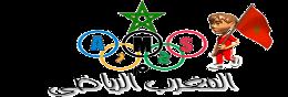 Le Maroc Sportif