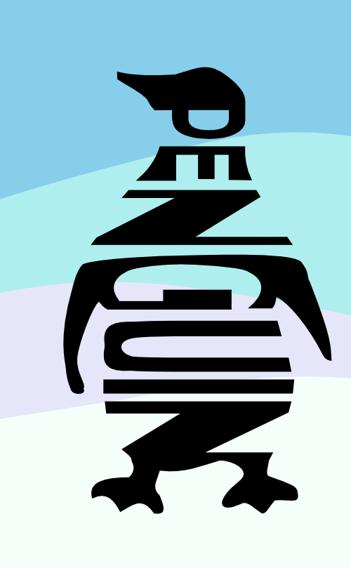 A penguin made of text by John LeMasney via 365sketches.org #typography #design #Inkscape #cc