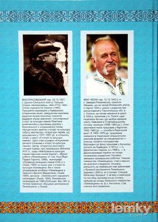 «Енциклопедичний словник Лемківщини»