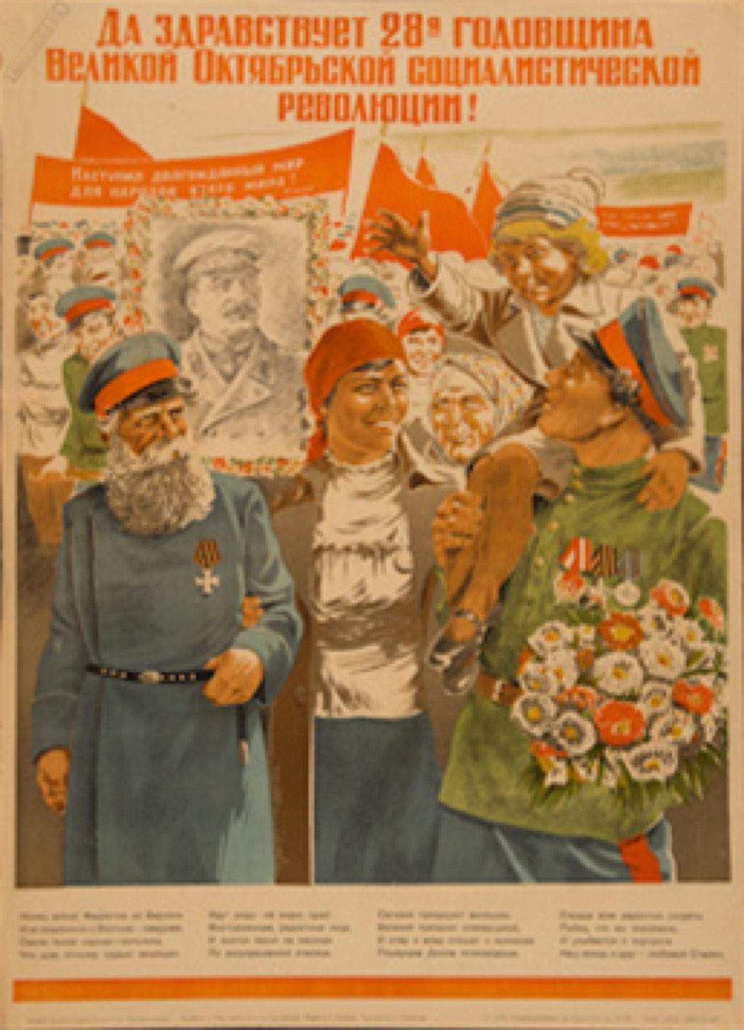 """Poster """"Long live the 28th anniversary of the Great October Socialist Revolution."""""""
