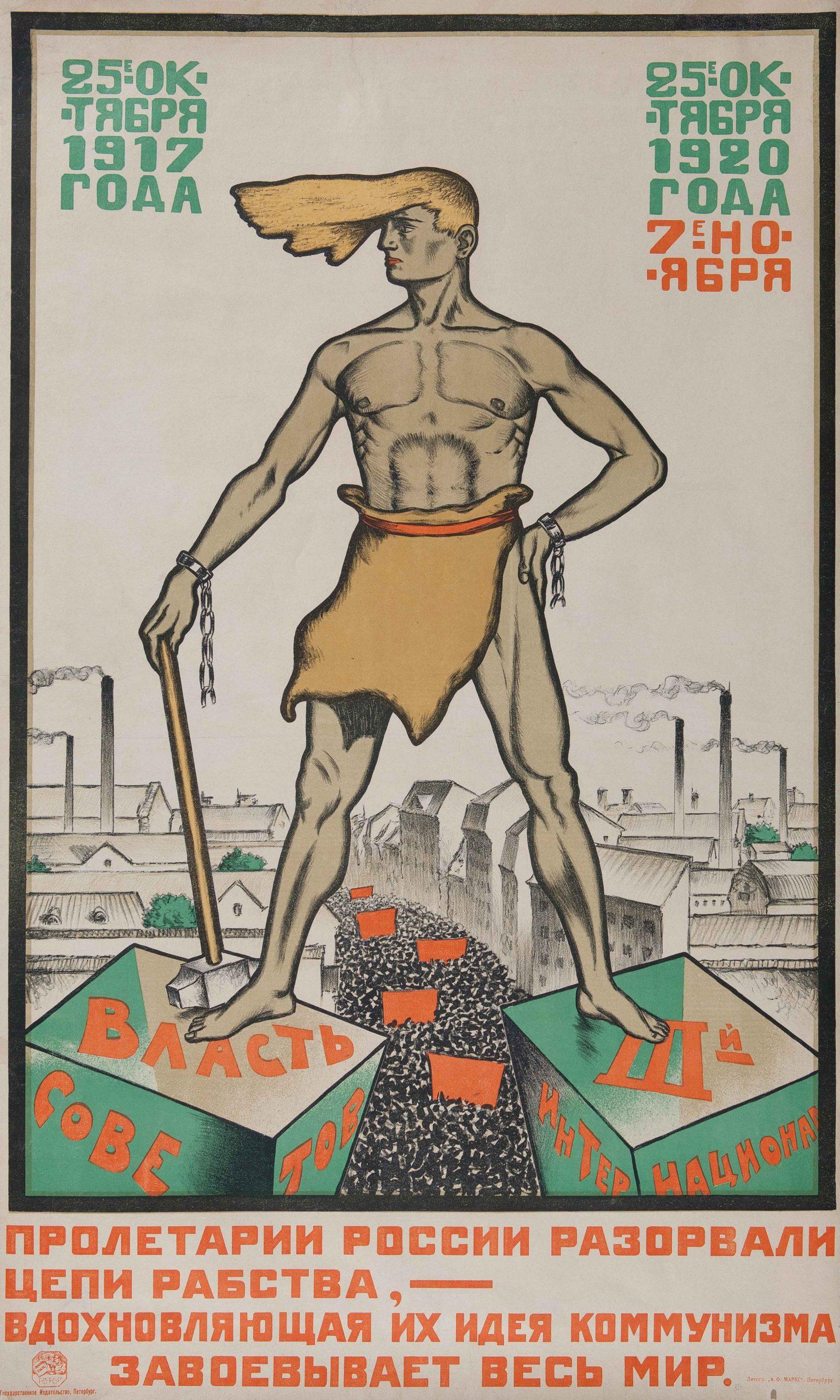 Плакат «25 октября 1917 г. – 7 ноября (25 окт.) 1920. Пролетарии России разорвали цепи рабства,- вдохновляющая их идея коммунизма завоёвывает весь мир»