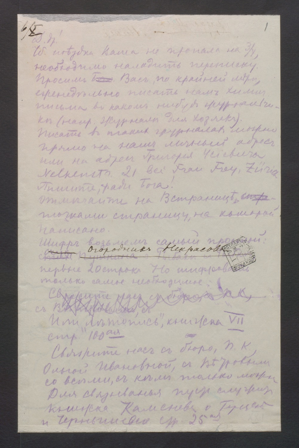 Draft letter of N.K. Krupskaya to A.G. Shlyapnikov on the need to establish correspondence with chemical ink with a message of ciphers for correspondence.