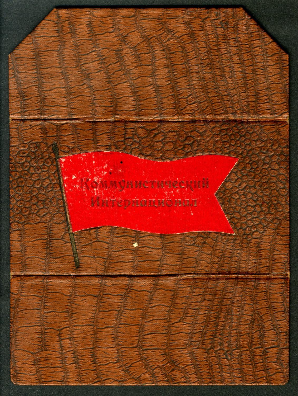 Удостоверение В.И. Ленина как члена Исполкома III Коммунистического Интернационала.