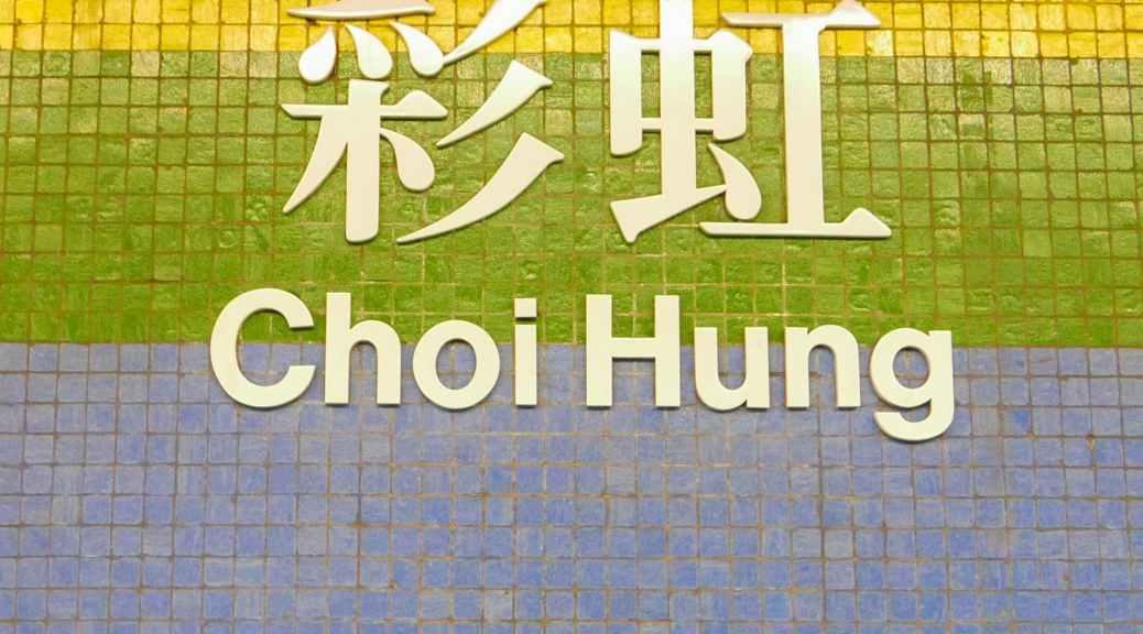 Choi Hung Estate, Hong Kong