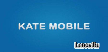 Kate Mobile PRO (обновлено v 43.1)