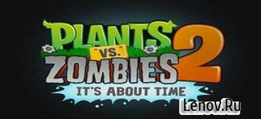 Plants vs. Zombies 2 (обновлено v 3.6.1) + Мод (бесплатная покупка алмазов)