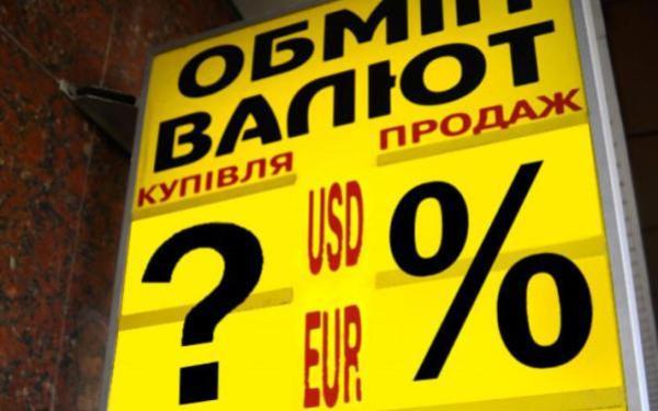 obmin-valut
