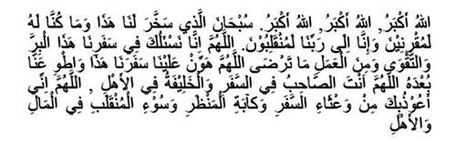 Doa Sebelum Melakukan Perjalanan Agama Islam