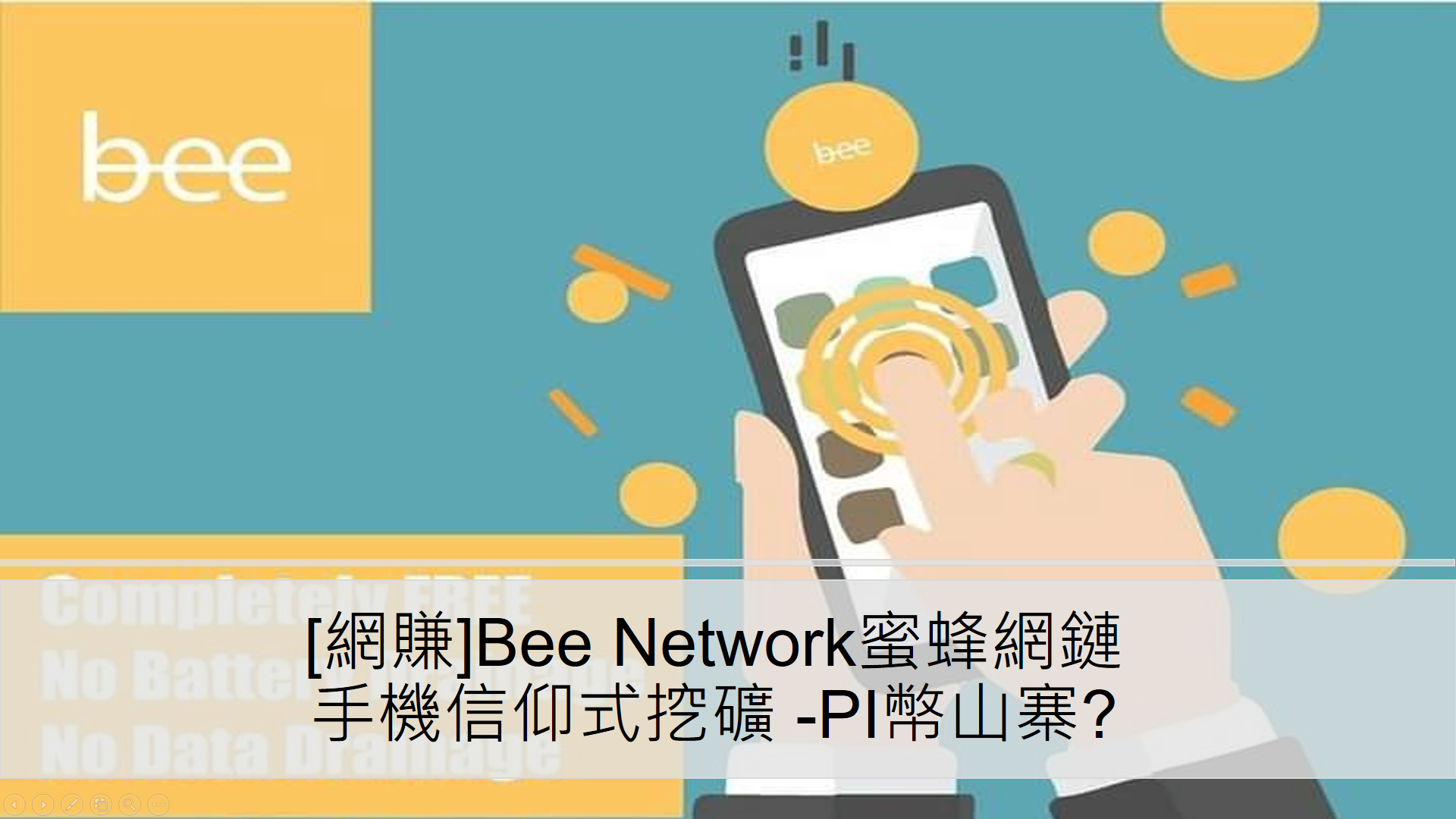 Bee Network introduce