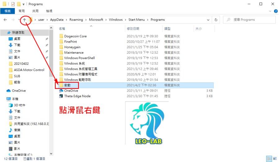 Windows 10 啟動功能 步驟5-1