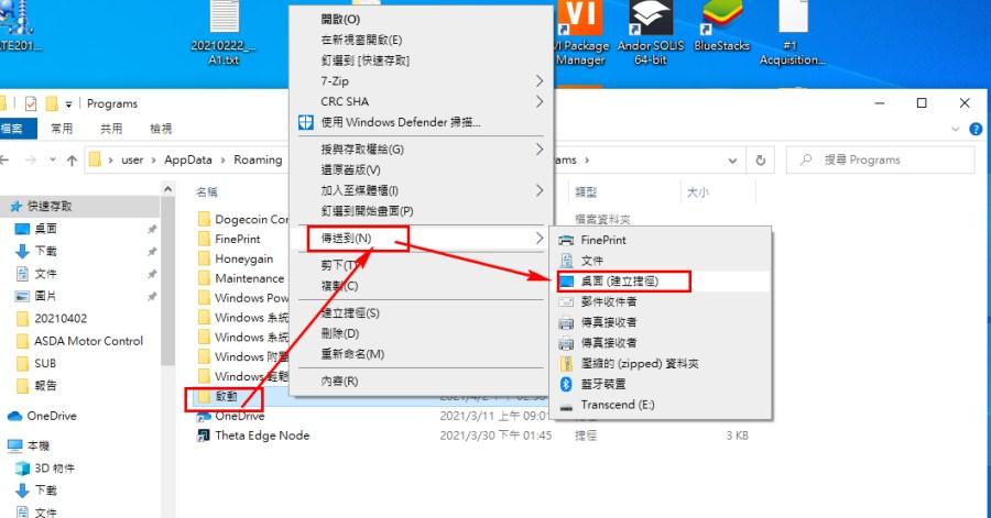 Windows 10 啟動功能 步驟5-2