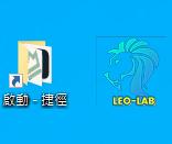 Windows 10 啟動功能 步驟6