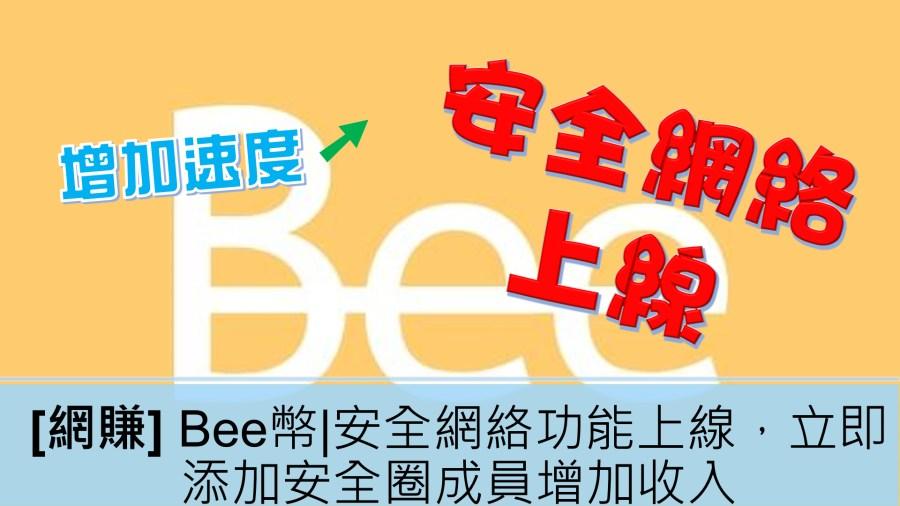 00.Bee com security circle intro