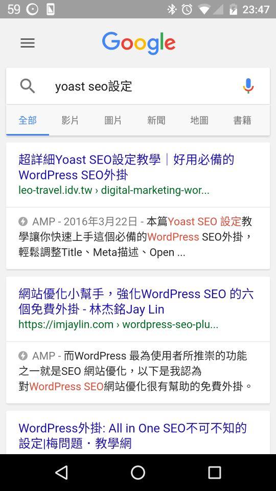 WordPress Google AMP網頁教學:上線與檢測方式、成效、注意事項