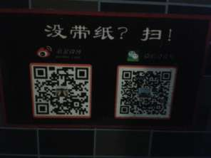 Didn't bring toilet paper? Scan this QR code (not sure if someone would bring you some?)