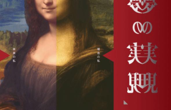 夢の実現展@東京富士美術館2020.09.01-11.29
