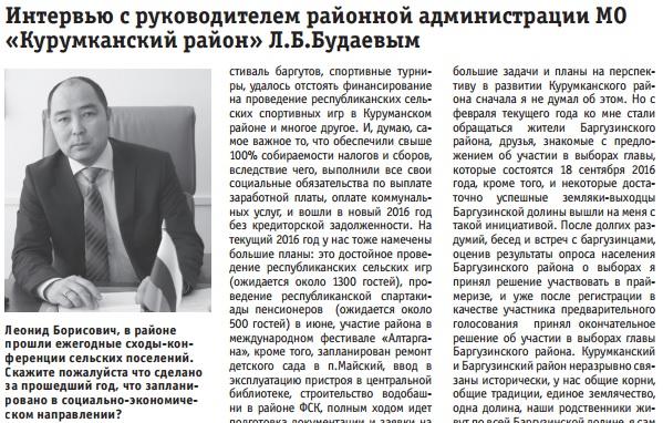 Интервью газете Огни Курумкана