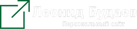 Лого сайта Leonid.Budaev.org
