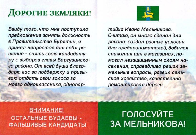 Фальшивая листовка от Балуева 2
