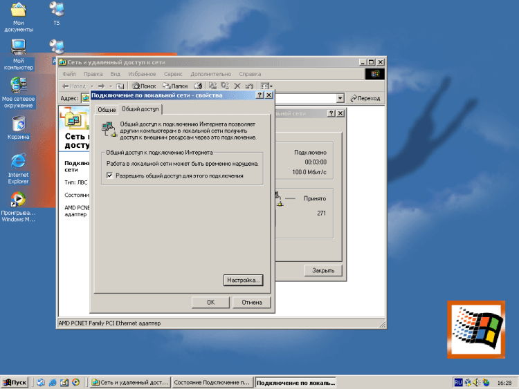 Windows 2000 Internet connection sharing