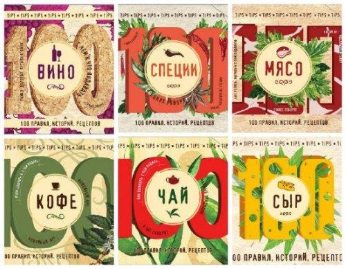 Яна Юрышева, Ольга Ивенская - Книжная серия: Кулинарные типсы. 6 книг  (2016) pdf