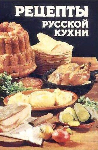 В. М. Ковалев, Н. П. Могильный   - Рецепты русской кухни   (1989) DjVu