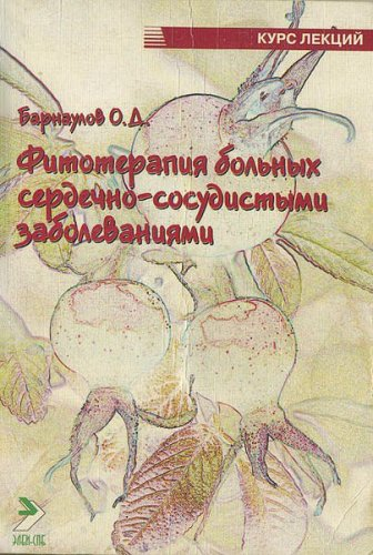 О. Д. Барнаулов  - Фитотерапия больных сердечно-сосудистыми заболеваниями   (2013) pdf