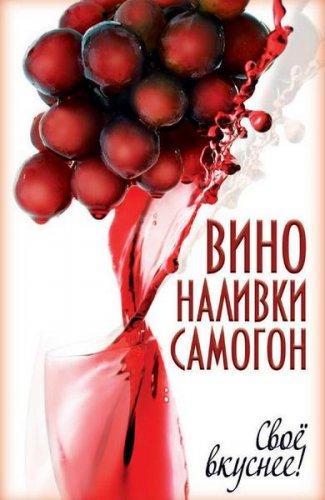 Лагутина Татьяна - Вино, наливки, самогон. Своё вкуснее! (2012) rtf