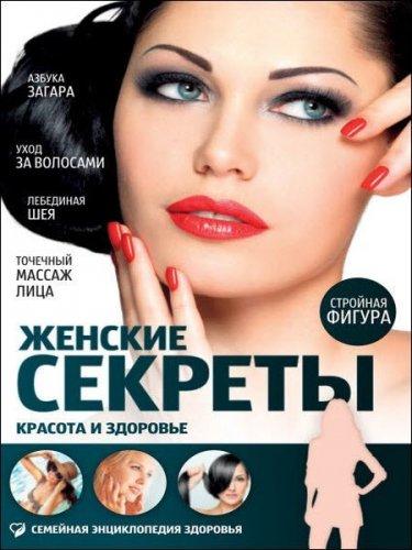 Елена Первушина  - Женские секреты. Красота и здоровье  (2015) pdf