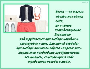 украшения-для-платья-фото