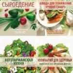 Коллектив  — Кулинария. Здоровое питание. Сборник (4 книги)  (2015 ) rtf, fb2
