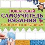 Е.А. Бойко  — Пошаговый самоучитель вязания спицами и крючком   (2014) pdf