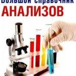 Андрей Пенделя — Большой справочник анализов (2014 ) rtf, fb2