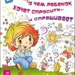 Маллика Чопра  — Всё, о чем ребенок хочет спросить… и спрашивает   (2015) rtf, fb2