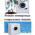 Коляда В. — Ремонт импортных стиральных машин (2009) pdf