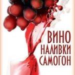 Лагутина Татьяна — Вино, наливки, самогон. Своё вкуснее! (2012) rtf